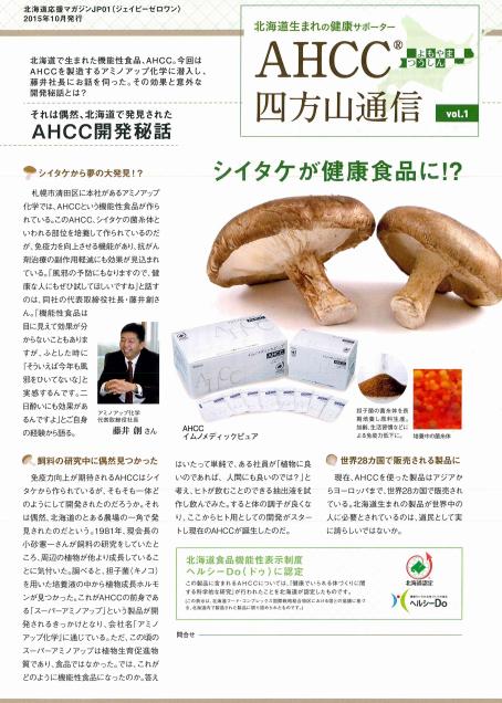 AHCC四方山通信VOL.1