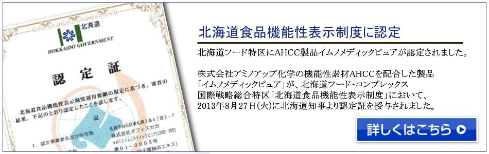 北海道食品機能性表示制度